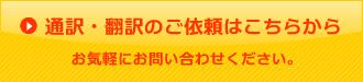 通訳・翻訳のご依頼はこちらから。お気軽にお問い合わせください。